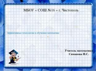 Учитель математики Симанова Н.С. Эффективные технологии в обучении математике