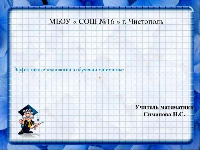 Учитель математики Симанова Н.С. Эффективные технологии в обучении математике...