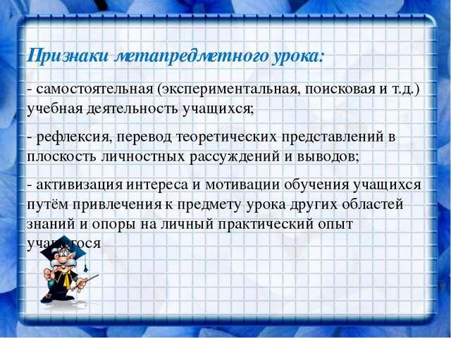- самостоятельная (экспериментальная, поисковая и т.д.) учебная деятельность...