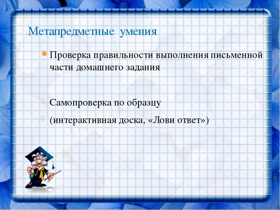 Проверка правильности выполнения письменной части домашнего задания Самопрове...