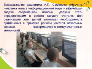 Высказывание академика А.П. Семенова «Научить человека жить в информационном