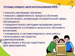 Отсюда следуют цели использования ИКТ: • повысить мотивацию обучения; • повы