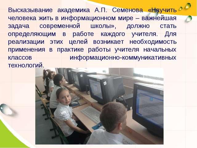Высказывание академика А.П. Семенова «Научить человека жить в информационном...