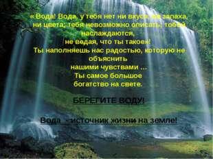 « Вода! Вода, у тебя нет ни вкуса, ни запаха, ни цвета; тебя невозможно описа
