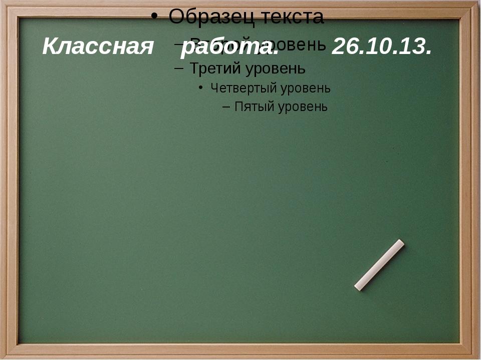 26.10.13. Классная работа.
