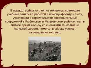 В период войны коллектив техникума совмещал учебные занятия с работой в помо