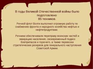 В годы Великой Отечественной войны было подготовлено 85 техников. Речной фло
