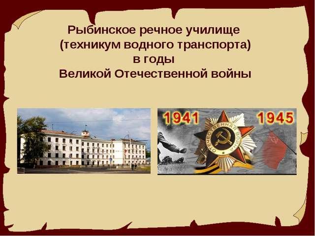 Рыбинское речное училище (техникум водного транспорта) в годы Великой Отечес...