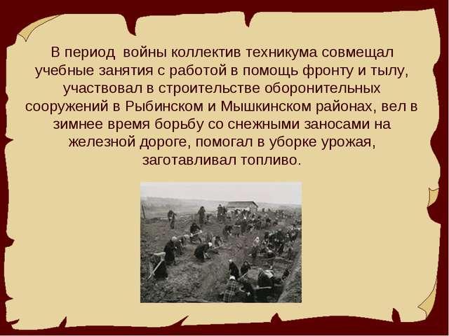 В период войны коллектив техникума совмещал учебные занятия с работой в помо...