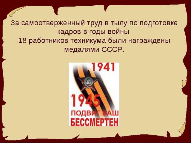 За самоотверженный труд в тылу по подготовке кадров в годы войны 18 работнико...