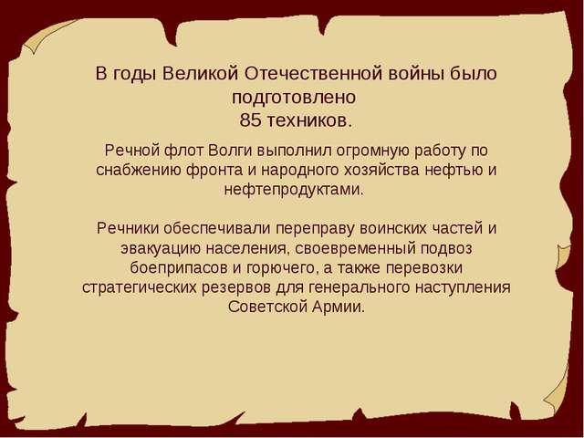 В годы Великой Отечественной войны было подготовлено 85 техников. Речной фло...