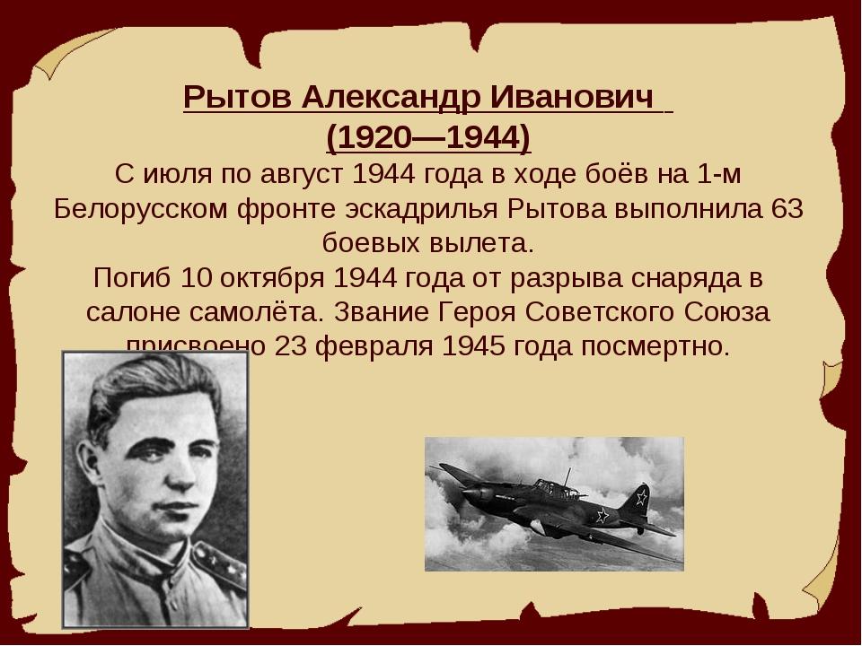 Рытов Александр Иванович  (1920—1944) С июля по август 1944 года в ходе боё...