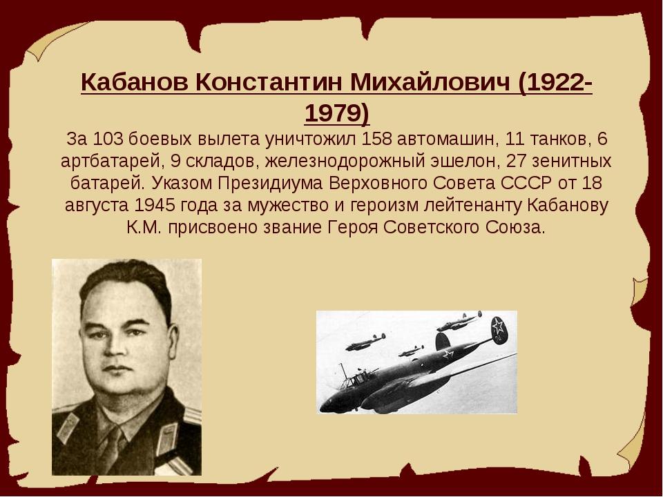 Кабанов Константин Михайлович (1922-1979) За 103 боевых вылета уничтожил 158...