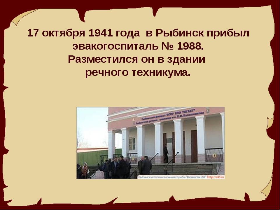 17 октября 1941 года в Рыбинск прибыл эвакогоспиталь № 1988. Разместился он...