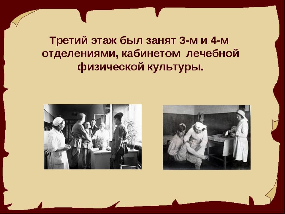 Третий этаж был занят 3-м и 4-м отделениями, кабинетом лечебной физической к...
