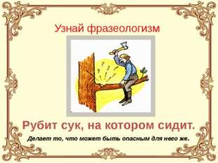 Подбери фразеологизм к иллюстрации