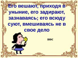 Не цветы, а вянут; не ладоши, а ими хлопают, если чего-то не понимают; не бе