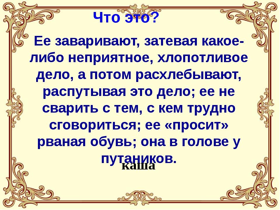 Ее толкут в ступе или носят решетом те, кто занимается бесполезным делом; ее...