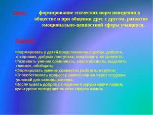 Цель: формирование этических норм поведения в обществе и при общении друг с д