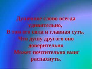 Душевное слово всегда удивительно, В том его сила и главная суть, Что душу д
