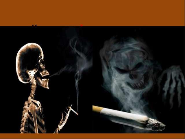Курение в 4 раза повышает возможность возникновения возрастной дегенерации с...