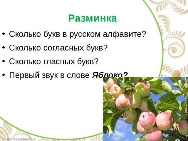 Разминка Сколько букв в русском алфавите? Сколько согласных букв? Сколько гла...