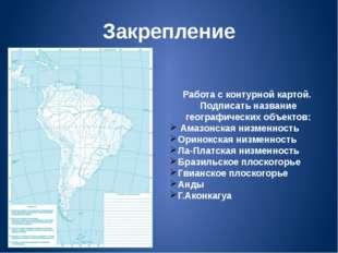 Закрепление Работа с контурной картой. Подписать название географических объе