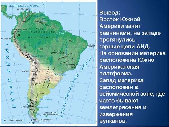 Вывод: Восток Южной Америки занят равнинами, на западе протянулись горные цеп...