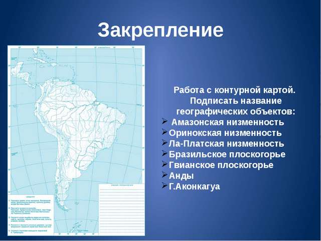 Закрепление Работа с контурной картой. Подписать название географических объе...