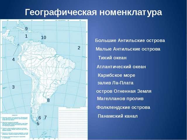 Географическая номенклатура 1 2 3 4 5 6 7 8 9 10 Большие Антильские острова М...