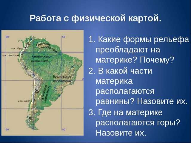 Работа с физической картой. 1. Какие формы рельефа преобладают на материке? П...