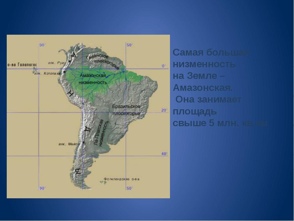 Самая большая низменность на Земле – Амазонская. Она занимает площадь свыше 5...