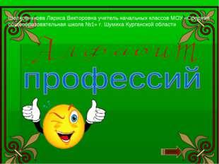 Шелковникова Лариса Викторовна учитель начальных классов МОУ «Средняя общеобр