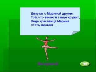 Депутат с Мариной дружит. Той, что вечно в танце кружит, Ведь красавица Мари