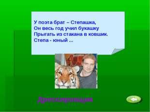 У поэта брат – Степашка, Он весь год учил букашку Прыгать из стакана в ковши