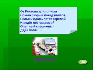От Ростова до столицы Ночью скорый поезд мчится. Рельсы вдаль летят стрелой,
