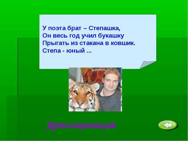 У поэта брат – Степашка, Он весь год учил букашку Прыгать из стакана в ковши...