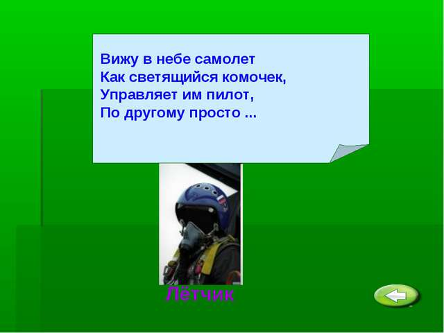 Вижу в небе самолет Как светящийся комочек, Управляет им пилот, По другому п...