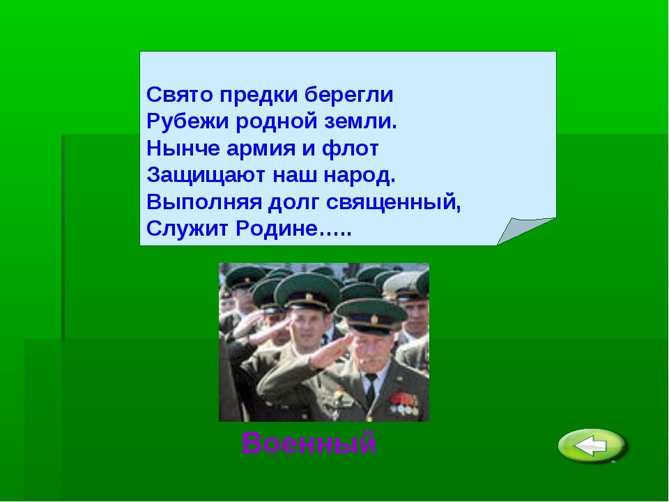 Свято предки берегли Рубежи родной земли. Нынче армия и флот Защищают наш на...