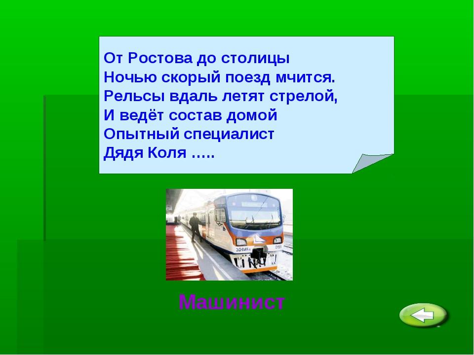От Ростова до столицы Ночью скорый поезд мчится. Рельсы вдаль летят стрелой,...