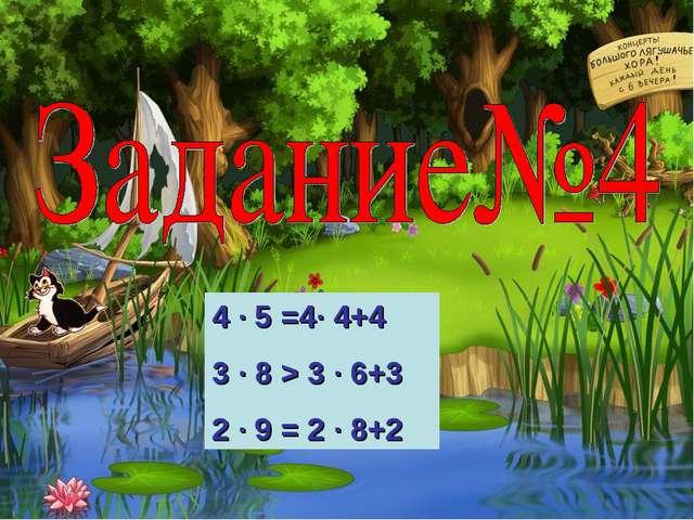 4 ∙ 5 =4∙ 4+4 3 ∙ 8 > 3 ∙ 6+3 2 ∙ 9 = 2 ∙ 8+2