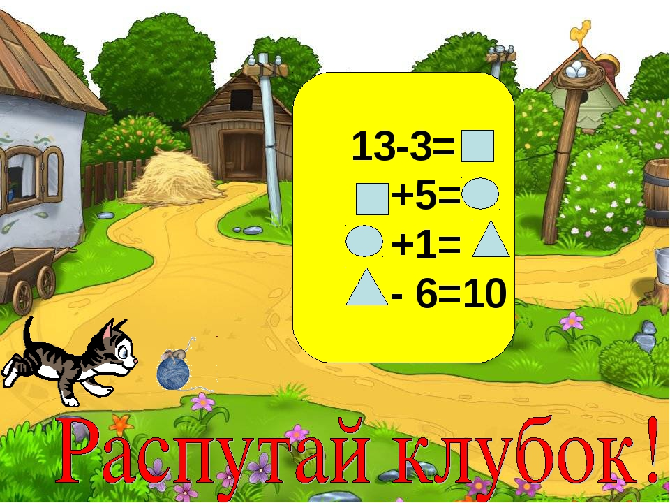 13-3= +5= +1= - 6=10