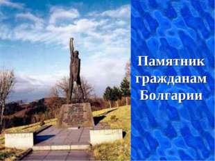 Памятник гражданам Болгарии