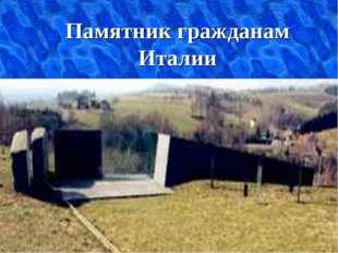 Памятник гражданам Италии