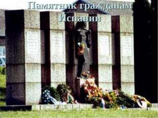 Памятник гражданам Испании