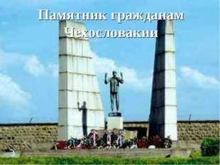 Памятник гражданам Чехословакии