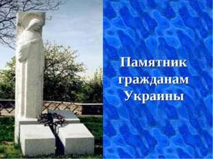 Памятник гражданам Украины