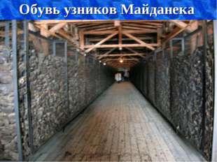 Обувь узников Майданека