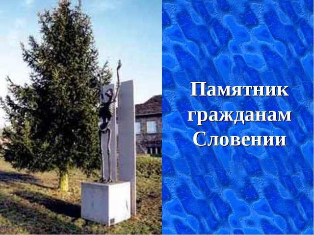 Памятник гражданам Словении