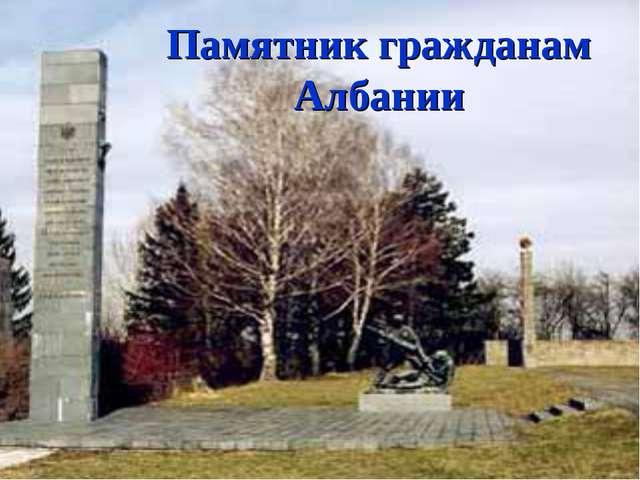 Памятник гражданам Албании